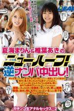 夏海まりん&椎葉あきのニューハーフ!逆ナンパ中出し!