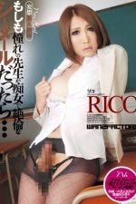 妄想美人教師 もしも憧れの先生が痴女で絶倫なシーメールだったら… RICO