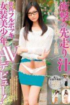 これはノーチェンジ! 【女装】街角フルボッキ女装美少年AVデビュー! 衝撃の先走り汁。