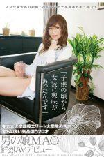 「子供の頃から女装に興味があったんです」東京六大学現役エリート大学生の告白 育ちの良い気品漂う男の娘 MAO 20才 鮮烈AVデビュー