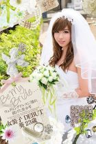 Be My Bride… ウェディングドレスに憧れ続けた美少年 女装子DEBUT 葵23歳