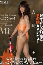 【VR】女装シャ! 吉崎リナ