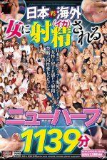 日本VS海外 女に射精(イカ)されるニューハーフ1139分