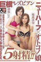 【最新作】ニューハーフ×オトコノ娘 巨根のレズビアンSEX 奄美まな 胡桃レイ