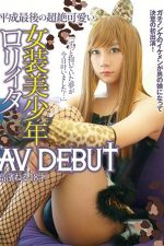 【最新作】平成最後の超絶可愛い女装美少年ロ●ィタ AV DEBUT 高濱ねる 18才