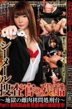 シーメール捜査官の残酷 ~地獄の雌肉拷問処刑台~ Part1:笹岡真由美警部補の雄膣痙攣