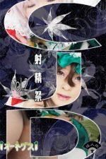 CJD射精祭vol.2