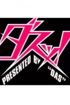 【ダスッ!】DVD 45%OFFセール 8月28日12時まで