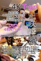 4K版DVD4枚セット -特殊メイク-メイク目線VR動画