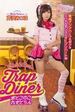 【最新作】Trap Diner おとこのこれすとらん 芹沢みつは