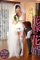 【最新作】●校時代の彼女と結婚 花嫁が花婿で 星越かなめ