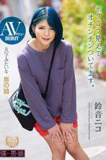 AVデビュー 女の子みたいな男の娘 ボクこう見えてオチンチンついてます。鈴音ニコ