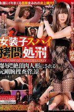 【予約】女装子スパイ拷問処刑 爆辱!!絶頂肉人形にされる元剛腕捜査菅、凉