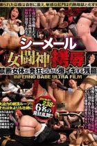 【予約】シーメール女闘神拷辱 禁断女体が発狂しながら爆イキする残酷