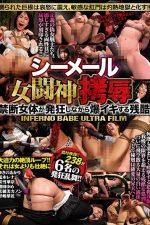 シーメール女闘神拷辱 禁断女体が発狂しながら爆イキする残酷