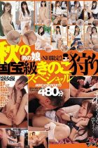 【最新作】【男の娘・NH限定】 秋の国宝級きのこ狩りスペシャル480分