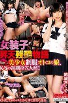 【最新作】女装子昇天残酷物語 Part-1 美少女制服オトコの娘、恥辱の蹂躙淫穴人形!! 結城さくや