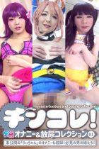 【最新作】「チンコレ!」男姫オナニー&放尿コレクション01未公開の「あいりちゃん」の放尿も収録!必見の男の娘たち!