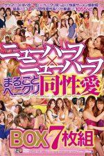 【予約】ニューハーフ×ニューハーフまるごとペニクリ同性愛BOX7枚組