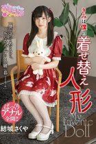 【予約】きみは僕の着せ替え人形 結城さくや