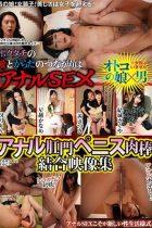 【最新作】オトコの娘×男 ボクタチの愛とからだのつながりはアナルSEX アナル肛門ペニス肉棒結合映像集