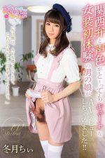 関西弁と声色がと~ってもキュートな女装初体験の男の娘がAVデビューしちゃいました!! 冬月ちぃ
