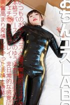 ラバースーツに緊縛オイルまみれ艶めかしいメスボディ浮かばせながらセックスと兜合わせザーメン