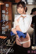 【最新作】AVデビュー 働くオトコノ娘 職場でフル勃起 水妃ほむら