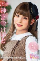 【最新作】神宮寺けいと 18歳 ためいきが出るほど美しい瞳 AVDEBUT
