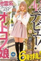 【最新作】AVデビュー! 地雷系ファッションメイク デカチンロ●ータオトコノ娘 一ノ瀬のえる