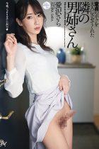 【予約】童貞のボクを大人にさせてくれた隣の男姉さん 愛沢さら