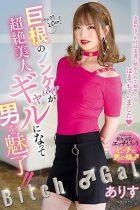 【最新作】巨根のノンケBOYが超絶美人ギャルになって男を魅了!!プライベートでも彼女と女装してエッチしちゃうビッチな男の娘