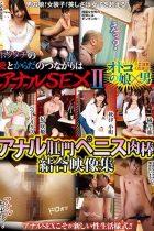 【最新作】オトコの娘×男 ボクタチの愛とからだのつながりはアナルSEXII アナル肛門ペニス肉棒結合映像集