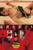 【予約】家畜女装子 カチクオトコノコ 5