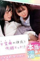 【最新作】本当にあった濡れる話~女装癖の彼氏と倒錯エッチ!?~
