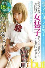 【最新作】超絶イケメン美男子、高校卒業と同時に女装子として生きていくことを決めました。ちひろ(18才)